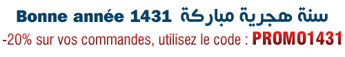 promotion hébergement web 1431