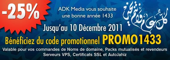 promotion packs d'hébergement web au Maroc, noms de domaine, serveurs VPS, certificats SSL au Maroc